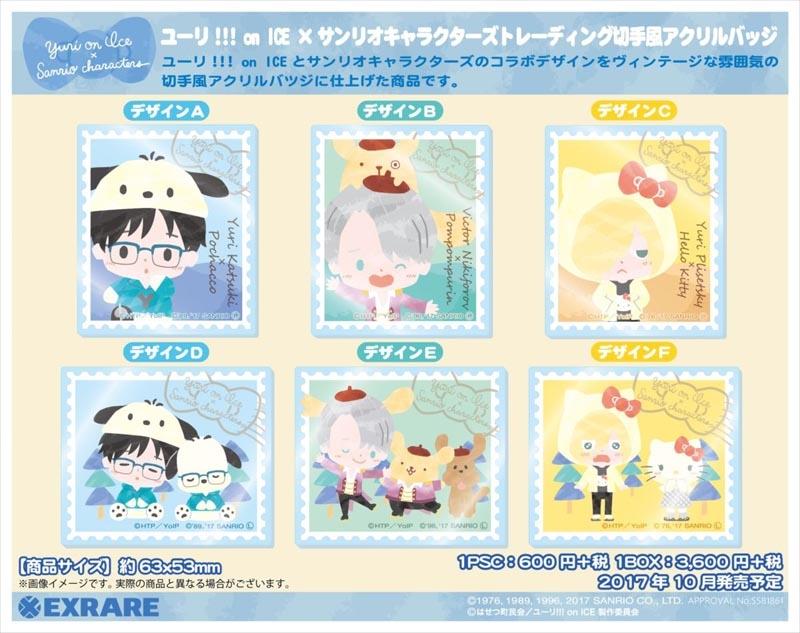 900【グッズ-バッチ】ユーリ! on ICE x サンリオキャラクターズ トレーディング切手風アクリルバッジ