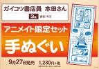 【コミック】ガイコツ書店員 本田さん(3) アニメイト限定セット【手ぬぐい付き】