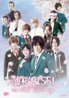 【DVD】舞台 薄桜鬼SSL ~sweet school life~ THE STAGE ROUTE 斎藤一