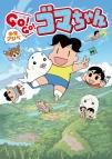 【DVD】TV 少年アシベ GO!GO!ゴマちゃん DVD-BOX vol.3