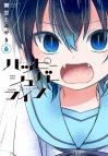 【コミック】ハッピーシュガーライフ(6)