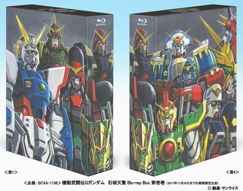 【Blu-ray】機動武闘伝Gガンダム 石破天驚 Blu-ray BOX 第壱巻