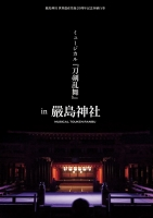 900【DVD】ミュージカル 刀剣乱舞 in 嚴島神社 通常版