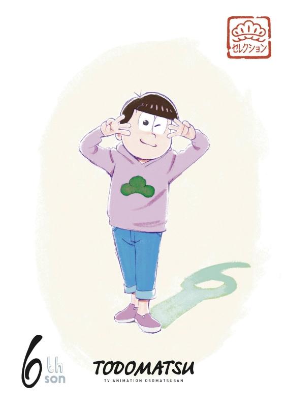松野トド松
