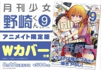 【コミック】月刊少女野崎くん(9) アニメイト限定版【ダブルカバー仕様】