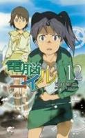 900【小説】電脳コイル(12)