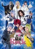 900【DVD】舞台 超★超歌劇 幕末Rock