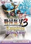 【攻略本】戦国無双3 Empires コンプリートガイド