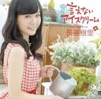 【マキシシングル】長妻樹里/言えないアイスクリーム 通常盤