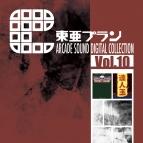 【アルバム】東亜プラン ARCADE SOUND DIGITAL COLLECTION Vol.10