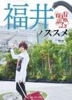 【その他(書籍)】福井ノススメ 声地探訪vol.2 蒼井翔太編