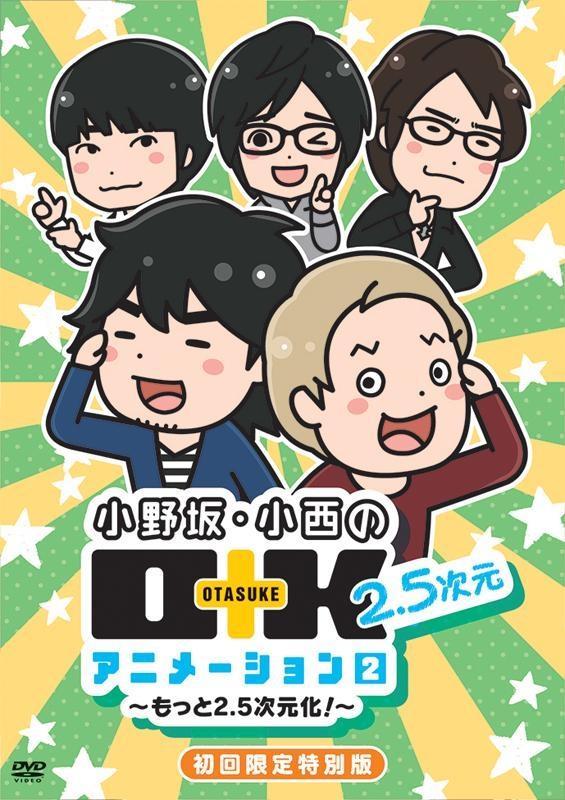 900【DVD】小野坂・小西のO+K 2.5次元 アニメーション 第2巻 初回限定特別版