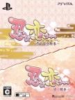 【Vita】忍び、恋うつつ -甘蜜花絵巻- ツインパック
