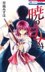 【コミック】暁のヨナ(24)