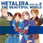 【DJCD】DJCD ヘタリラ The Beautiful World Vol.2