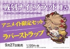 【コミック】戦刻ナイトブラッド(1) アニメイト限定セット【ラバーストラップ付き】