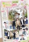 【DVD】江口拓也の俺たちだってもっと癒されたい! 特別編~金沢の旅~