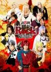 【DVD】超歌劇 幕末Rock 黒船来航