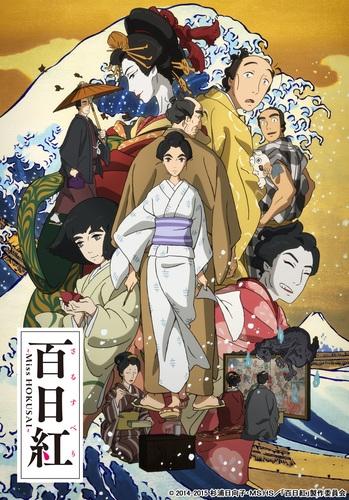 900【Blu-ray】映画 百日紅Miss HOKUSAI 特装限定版