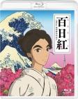 【Blu-ray】映画 百日紅~Miss HOKUSAI~ 通常版