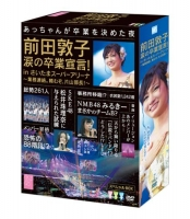 900【DVD】AKB48/ライブ 前田敦子 涙の卒業宣言! in さいたまスーパーアリーナ 業務連絡。頼むぞ、片山部長! スペシャルBOX