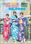 【DVD】大久保瑠美・原紗友里 青春学園 Girls High↑↑ ファンディスク2課外授業 ~なつのおもいで~ 通常版
