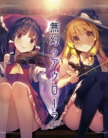 アニメイトオンラインショップ900【同人CD】AQUA STYLE/無限のアウローラ
