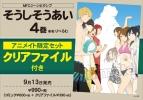 【コミック】そうしそうあい(4) アニメイト限定セット【クリアファイル付き】