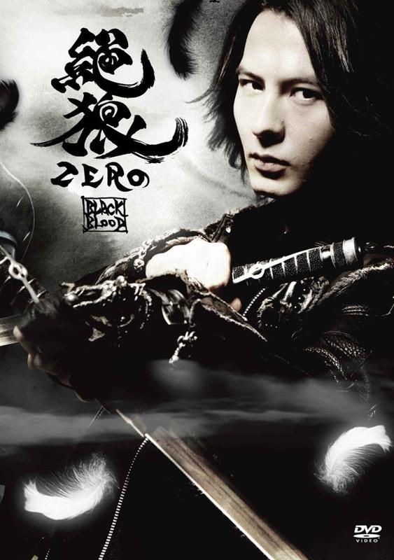 900【DVD】劇場版 絶狼<ZERO>-BLACK BLOOD- ディレクターズ・カット版&#8221; border=&#8221;0&#8243; width=&#8221;100&#8243;></a><A href=