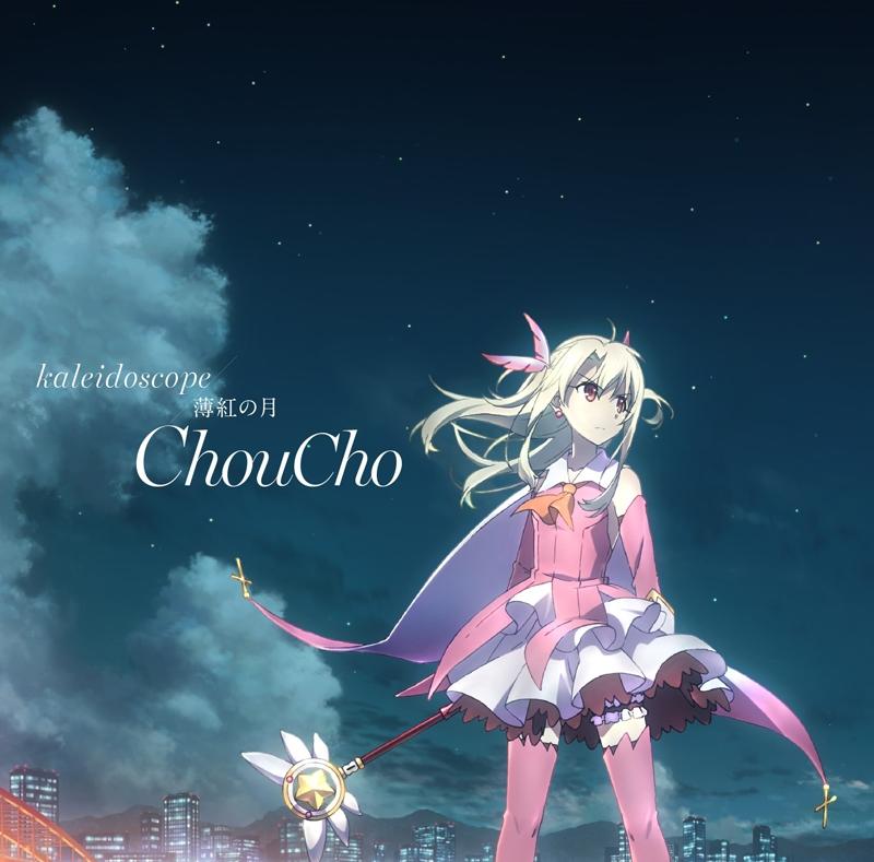【主題歌】劇場版 Fate/kaleid liner プリズマ☆イリヤ 雪下の誓い 主題歌「kaleidoscope」/ChouCho