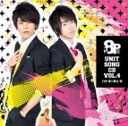 【マキシシングル】8P ユニットソングCD Vol.4 野上翔&八代拓