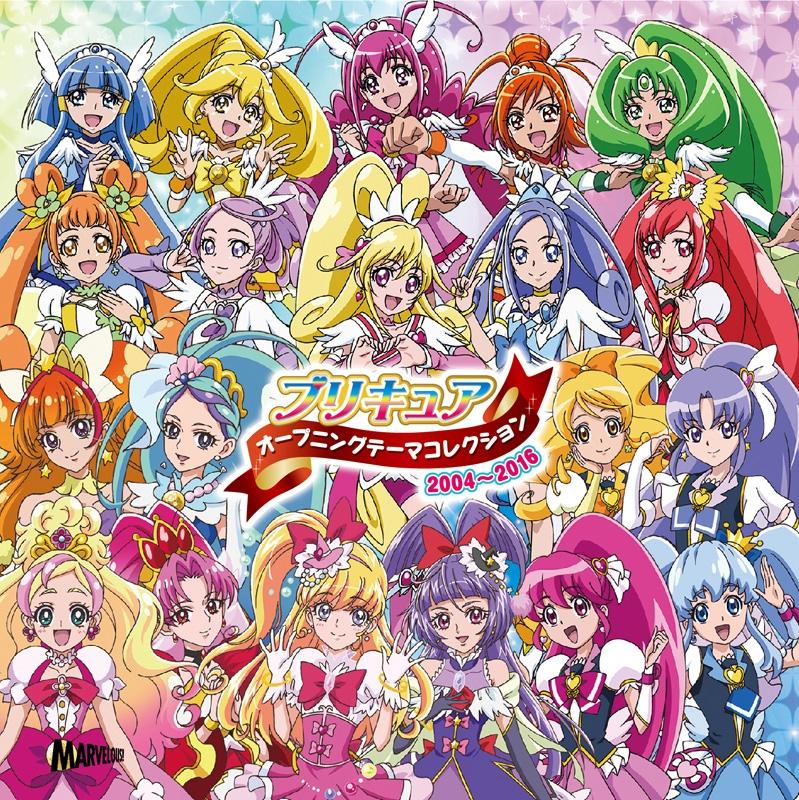 【アルバム】プリキュア オープニングコレクション 2004~2016 期間生産限定盤