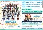 【チケット】リリース1周年記念イベント あんさんぶるスターズ! Welcome to Festa! / 前売券 【新潟】