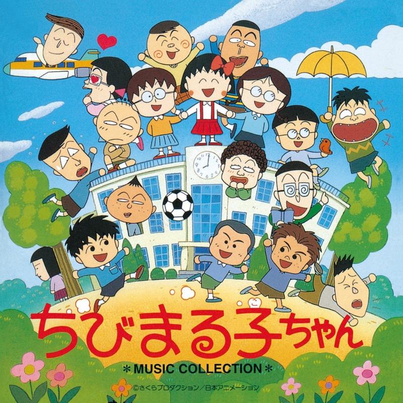 【サウンドトラック】ちびまる子ちゃん MUSIC COLLECTION 完全限定生産 廉価盤