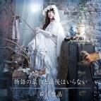 【アルバム】石川智晶/物語の最初と最後はいらない