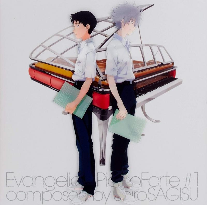 【アルバム】EVANGELION Piano Forte~エヴァンゲリオン ピアノフォルテ~