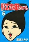 【コミック】臨死!!江古田ちゃん(5)