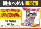 【コミック】弱虫ペダル(52) アニメイト限定セット【ハンドタオル付き】