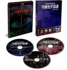 【Blu-ray】TV ハイスクールミステリー学園七不思議 BD-BOX