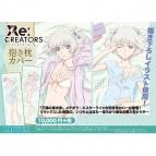 【グッズ-ピローケース】Re:CREATORS(レクリエイターズ) 抱き枕カバー メテオラ・エスターライヒ