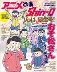 【ムック】アニメぴあ Shin-Q(シン・キュー) vol.1