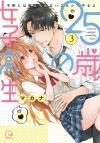 【コミック】25歳の女子高生~子供には教えられないことシてやるよ(3)