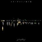 【主題歌】TV 双星の陰陽師 ED「宿り星」/イトヲカシ