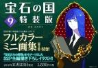 【コミック】宝石の国(9) 特装版