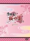 【DVD】イベント 薄桜鬼 桜の宴 2013