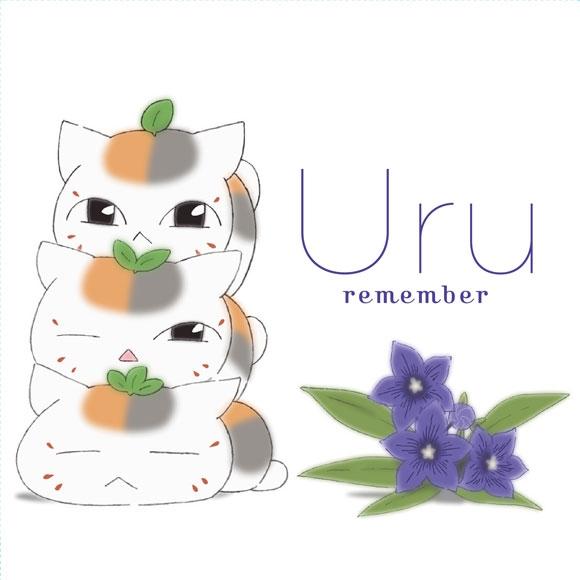 【主題歌】劇場版 夏目友人帳~うつせみに結ぶ~ 主題歌「remember」/Uru 期間生産限定盤