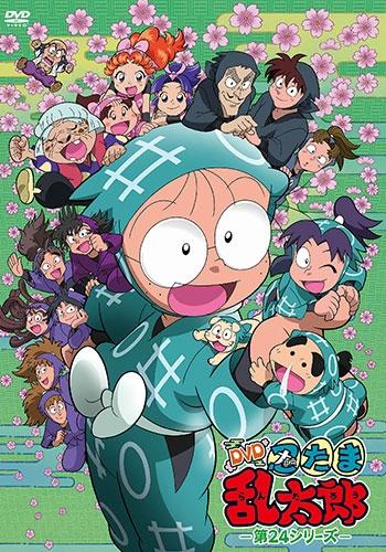 900【DVD】TV 忍たま乱太郎 第24シリーズ