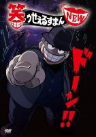 900【DVD】TV 笑ゥせぇるすまん NEW DVD-BOX