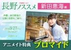 【その他(書籍)】長野ノススメ 声地探訪vol.3 新田恵海編