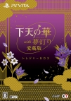 【Vita】下天の華 with 夢灯り 愛蔵版 トレジャーBOX